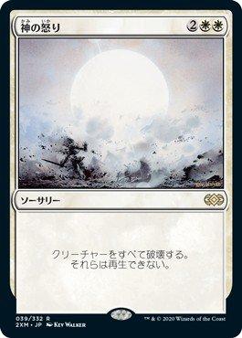神の怒り/Wrath of God - マジック:ザ・ギャザリング(MTG)の通販専門店 「 MTG Guild 」