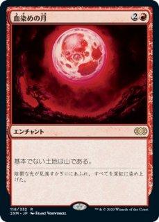 血染めの月/Blood Moon