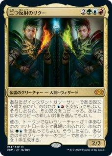 二つ反射のリクー/Riku of Two Reflections