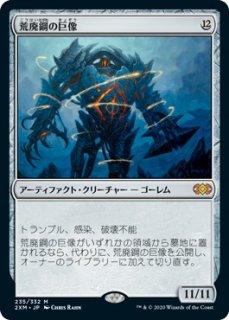 荒廃鋼の巨像/Blightsteel Colossus