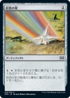 彩色の星/Chromatic Star