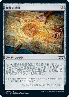 探検の地図/Expedition Map