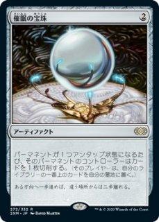 催眠の宝珠/Mesmeric Orb