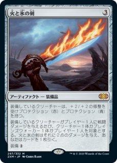 火と氷の剣/Sword of Fire and Ice