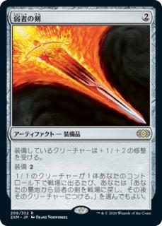 弱者の剣/Sword of the Meek