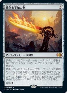 戦争と平和の剣/Sword of War and Peace