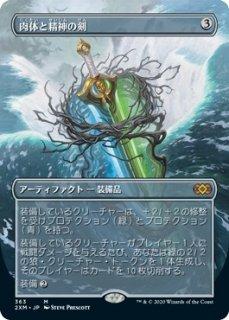 肉体と精神の剣/Sword of Body and Mind