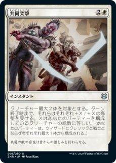 共同突撃/Allied Assault