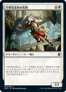 岸壁安息所の売剣/Cliffhaven Sell-Sword