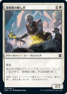 探検隊の癒し手/Expedition Healer