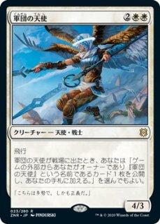 軍団の天使/Legion Angel