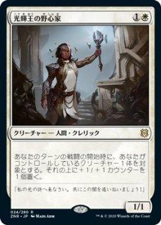光輝王の野心家/Luminarch Aspirant