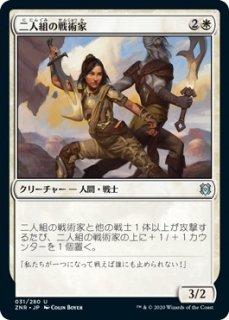 二人組の戦術家/Paired Tactician