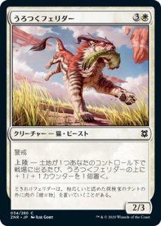 うろつくフェリダー/Prowling Felidar