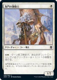 海門の旗騎士/Sea Gate Banneret