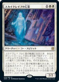 スカイクレイブの亡霊/Skyclave Apparition