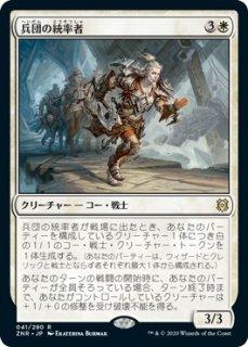 兵団の統率者/Squad Commander