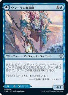 ウマーラの魔術師/Umara Wizard