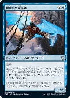 風乗りの魔術師/Windrider Wizard