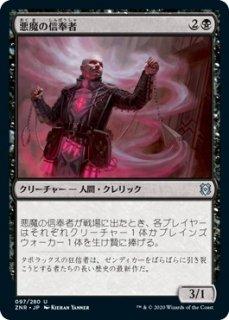 悪魔の信奉者/Demon's Disciple