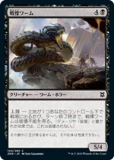 戦慄ワーム/Dreadwurm
