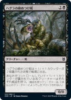 ハグラの締めつけ蛇/Hagra Constrictor
