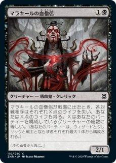 マラキールの血僧侶/Malakir Blood-Priest