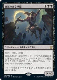 夜鷲のあさり屋/Nighthawk Scavenger