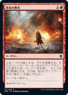 浄化の野火/Cleansing Wildfire