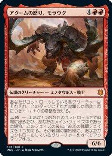 アクームの怒り、モラウグ/Moraug, Fury of Akoum