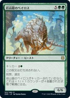 岩山鎧のベイロス/Cragplate Baloth