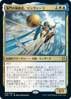 海門の擁護者、リンヴァーラ/Linvala, Shield of Sea Gate