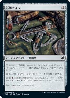万能ナイフ/Utility Knife