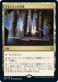 マキンディの玉座/Throne of Makindi