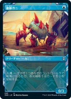 遺跡ガニ/Ruin Crab