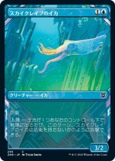 スカイクレイブのイカ/Skyclave Squid