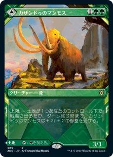 カザンドゥのマンモス/Kazandu Mammoth