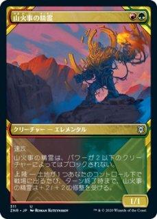 山火事の精霊/Brushfire Elemental