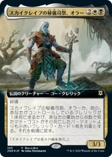 スカイクレイブの秘儀司祭、オラー/Orah, Skyclave Hierophant