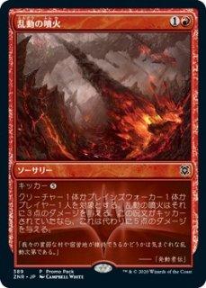 乱動の噴火/Roil Eruption