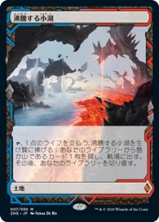 沸騰する小湖/Scalding Tarn