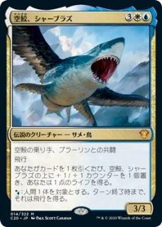 空鮫、シャーブラズ/Shabraz, the Skyshark