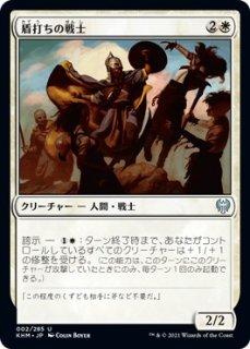 盾打ちの戦士/Battershield Warrior