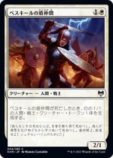 ベスキールの盾仲間/Beskir Shieldmate
