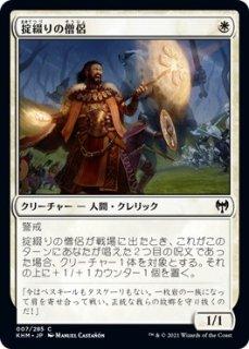掟綴りの僧侶/Codespell Cleric