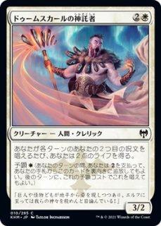 ドゥームスカールの神託者/Doomskar Oracle