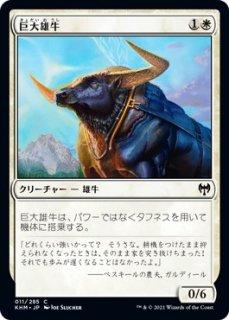 巨大雄牛/Giant Ox