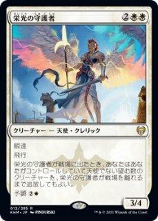 栄光の守護者/Glorious Protector