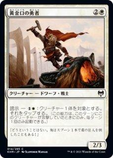 黄金口の勇者/Goldmaw Champion