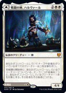 戦闘の神、ハルヴァール/Halvar, God of Battle